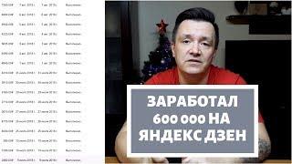 ЗАРАБОТАЛ 600 000 рублей на Яндекс Дзен. Показываю статистику основного канала