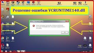 Убираем ошибку VCRUNTIME140.dll за 2 минуты! (Вдруг кому полезно будет)