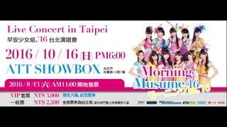 早安少女組。'16【Morning Musume。