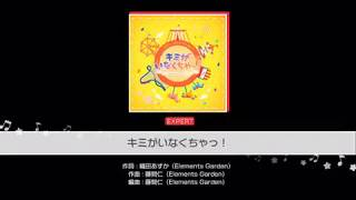 BanGDream!-Girl'sBandParty:KimigaInakucha![Expert]withMV