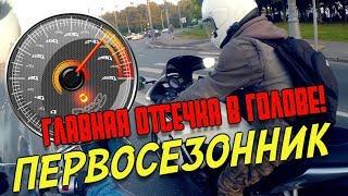 Первосезонник. Выбор первого мотоцикла,мотоэкипировка, междурядье, опасности на дороге
