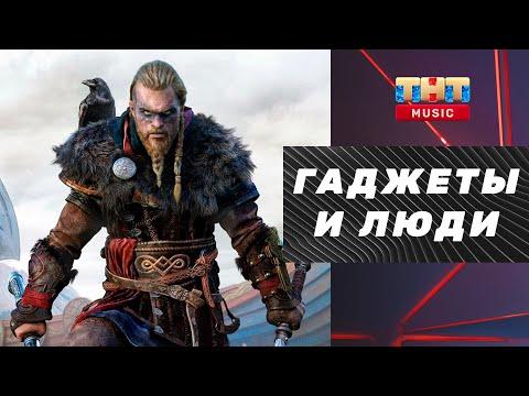 Молчаливый проект Маска, беспилотник в Москве, Assassin's Creed Valhalla   Гаджеты и Люди