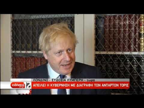 BBC : Έτοιμος να προκηρύξει εκλογές ο Μπόρις Τζόνσον | 02/09/2019 | ΕΡΤ