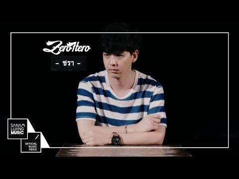 """Lyric""""ชรา (Old Age)"""" by Zero Hero"""