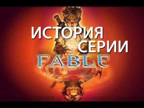История серии Fable