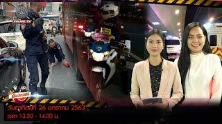 รายการ สน.เพื่อประชาชน : ประจำวันอาทิตย์ที่ 26 มกราคม 2563