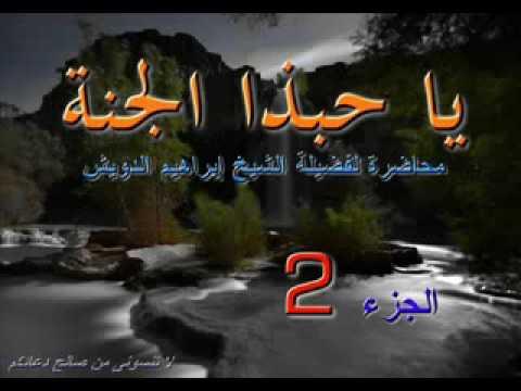 محاضرة يا حبذا الجنة للشيخ خالد الدويش 2-6