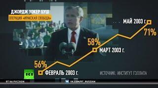 Рекламный ход: как президенты США объявляли войны для повышения своего рейтинга