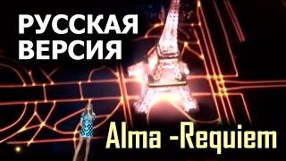 Alma - Requiem (РУССКАЯ ВЕРСИЯ)