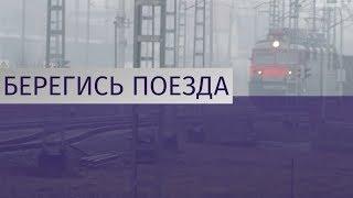 Новое приложение предупреждает об опасности железной дороги