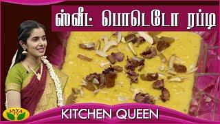 ஸ்வீட் பொடெடோ ரப்டி   Sweet Potato Rapdi   Kitchen Queen   Jaya TV Adupangarai