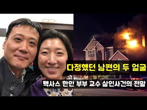 한국인 교수 부부가 시체로 발견된 비극적인 사건의 전말