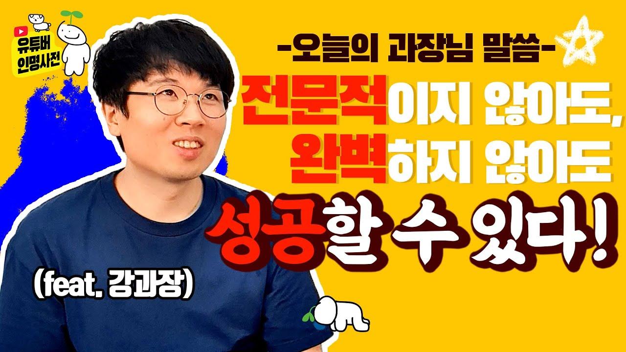 티끌 모아 2억! 가성비 끝판왕 강과장의 유튜브 성공 비법 (feat.강과장)