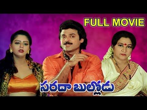Sarada bullodu Full Length Telugu Movie || DVD Rip