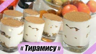 Рецепт Тирамису | Без печенья Савоярди | Вкусно и Сытно