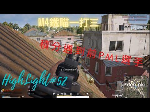 NWF_ChunWei-_- (競技精華)   M4鐵瞄一打三  積分遇到前PML選手