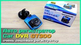 📦 Авто видеорегистратор GT300 с АлиЭкспресс - Что он может?