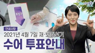 수어 투표안내 ㅣ2021. 4. 7. 재·보궐선거 ㅣ사전투표ㅣ선거일투표 영상 캡쳐화면