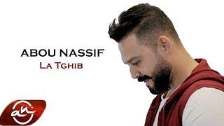 تحميل اغاني لا تغيب - أبو ناصيف //2019 Abou Nassif - La Tghib [Official Lyric Video] MP3