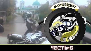 Мотобудни-8