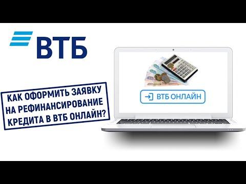 Как оформить заявку на рефинансирование кредита в ВТБ Онлайн