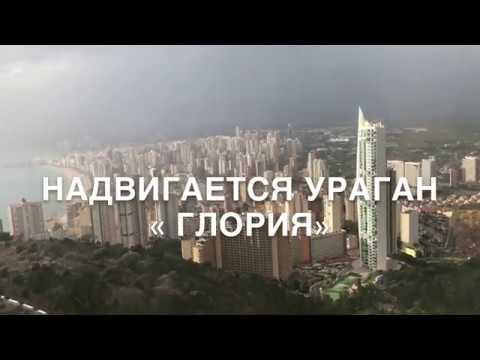 , title : 'УРАГАН В ИСПАНИИ 2020( сильный ливень  в Бенидорме)'