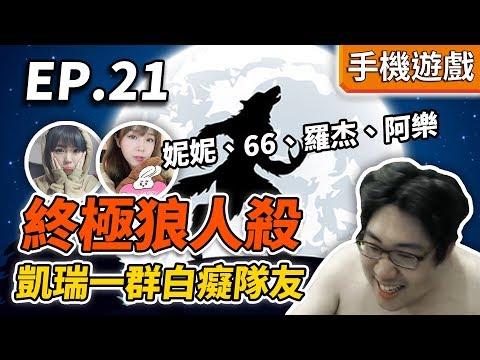 【國動】終極狼人殺第二十一集!feat. 妮妮 Baby66 阿樂 羅傑
