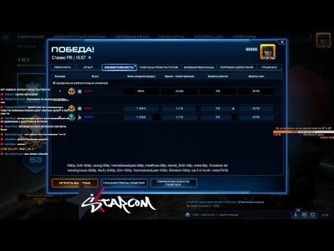 Starcraft 2 [] BratOK [] SC2 Турнир \