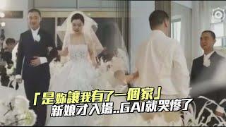 「是妳讓我有了一個家」 新娘才入場..GAI就哭慘了