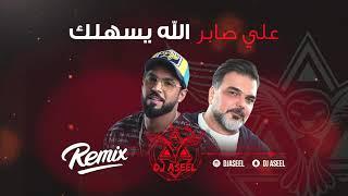 علي صابر - الله يسهلك (ريمكس دي جي اصيل)   2020   Ali Saber - Alahh Esahilak (Remix Dj Aseel ) تحميل MP3