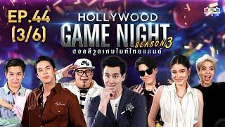 HOLLYWOOD GAME NIGHT THAILAND S.3 | EP.44 มารีน่า,มากี้,ป๊อกVsพีช,เชาเชา,มาร์ช [3/6] | 29.03.63