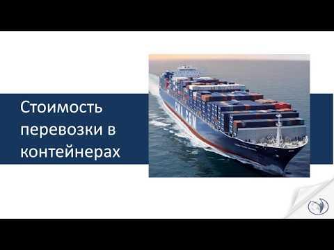 Ценообразование и структура морских перевозок