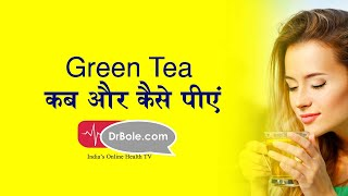 Green Tea कब और कैसे पीएं | Hindi Health Tips - Download this Video in MP3, M4A, WEBM, MP4, 3GP