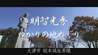 明智光秀ゆかりの地巡り~坂本城址界隈~
