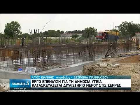 'Εργο επένδυση για τη δημόσια υγεία – Κατασκευάζεται διυλιστήριο νερού στις Σέρρες | 20/05/20 | ΕΡΤ