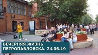 ГУЛЯЮ ПО ВЕЧЕРНЕМУ ПЕТРОПАВЛОВСКУ. 24 ИЮНЯ 2019