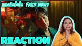 (REACTION) สะใจพอรึยัง! Billkin – หลอกกันทั้งนั้น (Fake News) [Official MV]