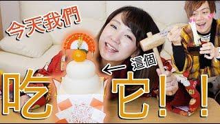日本新年很常看到的「它」..居然是可以吃的!?【鏡開きの日】【教えてにほん!】#66