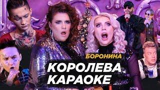БОРОНИНА - Королева караоке (Клип - вайн, 2019) 12+
