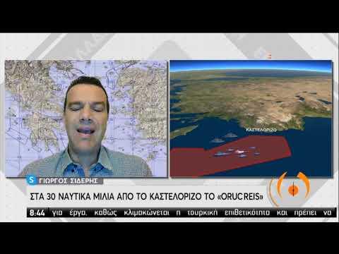 Τουρκική προκλητικότητα | Στα 30 μίλια απο το Καστελόριζο του Oruc Reis | 16/10/2020 | ΕΡΤ