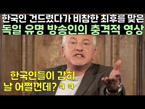 한국인 잘못 건드린 독일 유명 방송인의 최후