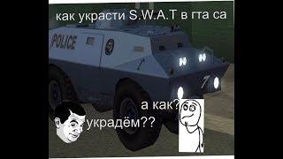 как украсти S.W.A.T в гта са
