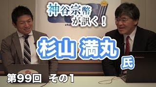 第98回② レイコ・キーファート氏:石橋は叩いて歩くな?