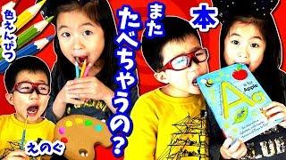 え?文房具🖍📃 ✏️ また たべちゃうの!?😱 第3弾 本📕まで!?🤪 リアル VS 食べられる文房具(DIY)