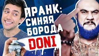 ПРАНК: ПОКРАСИЛИ БОРОДУ Doni (Black Star) В ШОКЕ