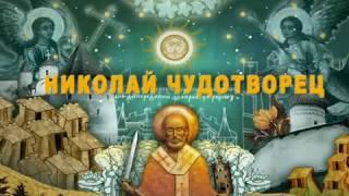 Житие и чудеса Святителя Николая