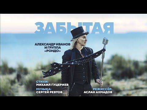 """Александр Иванов и группа """"Рондо"""" - Забытая (Official Video)"""