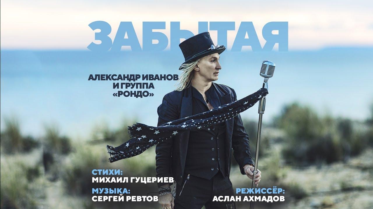 Александр Иванов и группа Рондо — Забытая