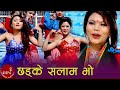 New Release Video Kaliko Chhadke Salam Bho by Sabitri Joshi & Tirtha KC HD