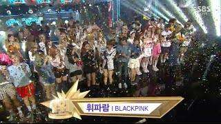 BLACKPINK​ - '휘파람(WHISTLE)' 0911 SBS Inkigayo : NO.1 OF THE WEEK